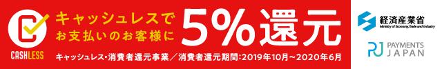 キャッシュレスでお支払いのお客様に5%還元 キャッシュレス・消費者還元事業/消費者還元期間:2019年10月〜2020年6月