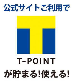 シティパークホテル八戸でTポイントが貯まる&使える!