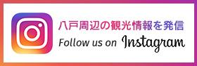 instagram 八戸周辺の観光情報を発信